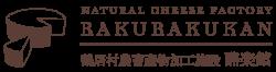 鶴居村農畜産物加工施設 酪楽館